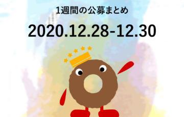 新着公募情報まとめ│20201228-1230