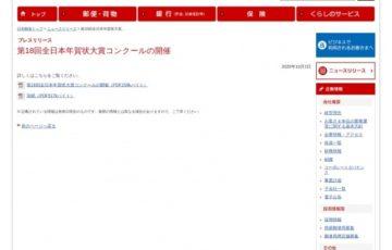 日本郵便│第18回 全日本年賀状大賞コンクール