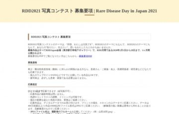 Rare Disease Day in Japan 2021 写真コンテスト