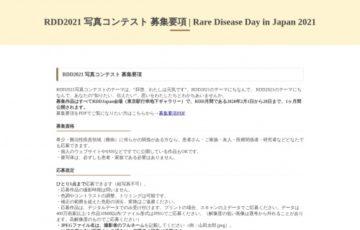 Rare Disease Day in Japan 2021 写真コンテスト