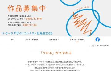 パッケージデザインコンテスト北海道2020[グランプリ 賞状 記念品]