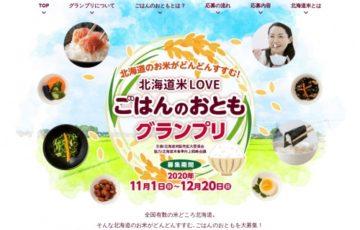 北海道米LOVE 北海道のお米がどんどんすすむ!ごはんのおともグランプリ[賞品 JCBギフトカード5万円分 北海道米プレミアムギフト]