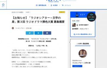 TBSラジオ│「ラジオシアター~文学の扉」第3回 ラジオドラマ脚色大賞[賞金10万円]