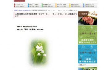 士幌町│士幌町開町100周年記念事業「ロゴマーク」「キャッチフレーズ」募集