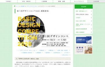 デザインスタジオ・みらい│第1回 デザインコンペ 2020[賞金 10万円]