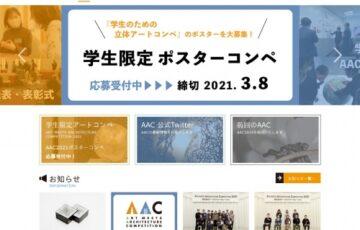 【学生限定公募】AAC2021ポスターコンペ[最優秀賞 賞金20万円 作品採用]