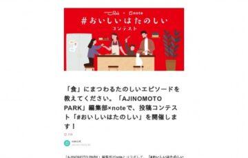 「AJINOMOTO PARK」編集部×note #おいしいはたのしい コンテスト[グランプリ ギフトカード10万円分]