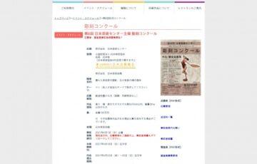 第8回 日本芸術センター彫刻コンクール[金賞 賞金100万円]