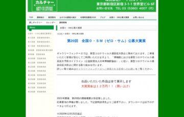 第20回 全国0・SM(ゼロ・サム)公募大賞展[大賞 賞金12万円]