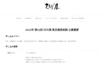 第19回 公募ZEN展 東京都美術館