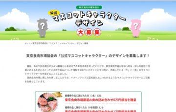 一般社団法人東京食肉市場協会│「公式マスコットキャラクター」のデザインを募集します![賞品 厳選お肉の詰め合わせ5万円相当]