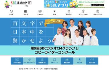 百文字で日本中を驚かせよう 第9回 SBCラジオCMグランプリ コピーライターコンクール[グランプリ賞金 20万円]