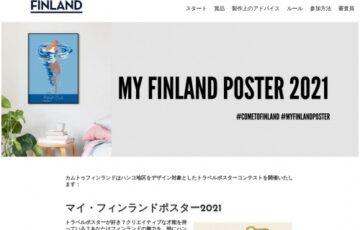 マイ・フィンランドポスター2021[大賞 賞金2,500ユーロ ハンコ地区への旅行]