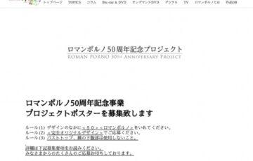 ロマンポルノ50周年記念事業 プロジェクトポスターを募集[大賞 賞金10万円 副賞あり]
