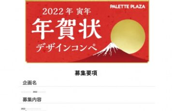 パレットプラザ 2022年賀状コンペ [賞金 10万円]