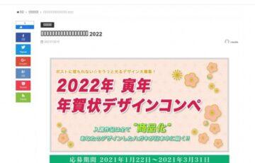 株式会社インターライフ│2022年 寅年 年賀状デザインコンペ[賞品 Amazonギフトカード 1万円分]