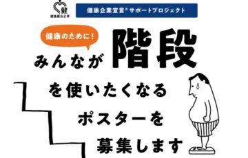 健康保険組合連合会東京連合会│健康のために!みんなが階段を使いたくなるポスターを募集します[最優秀賞 Amazonギフト券10万円分]