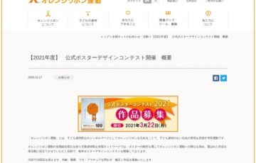 子ども虐待防止 オレンジリボン運動 公式ポスターコンテスト2021[賞金 10万円]