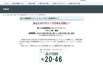 【30歳以下限定公募】あなたのデザインで日本を元気に!新たな全国版図柄入りナンバープレート デザイン案募集[賞金 100万円]