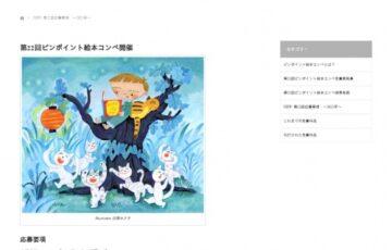 ピンポイントギャラリー│第22回 ピンポイント絵本コンペ[賞 受賞展開催]
