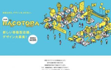 浜松発 HACOTORA(ハコトラ)新しい移動型店舗、デザインを大募集![最優秀賞 賞金30万円]