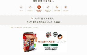 たばこ屋さん大好きキャンペーン2021[賞品 JCBギフトカード]