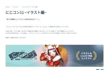 にじコン11 〜イラスト編〜[最優秀賞 Amazonギフト券20万円分]