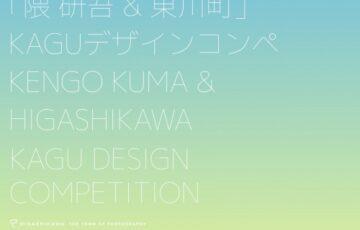 【学生限定公募】第1回「隈 研吾&東川町」KAGUデザインコンペ[最優秀賞 賞金50万円]