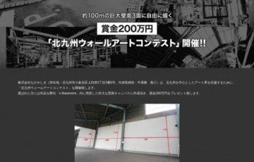 北九州ウォールアートコンテスト[賞金 200万円]