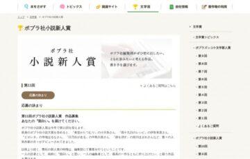 ポプラ社│第11回 ポプラ社小説新人賞 作品募集[副賞 200万円]