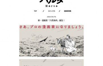 ハルタ(Harta)│新・漫画賞「八咫烏杯」作品募集[賞 作品掲載]