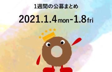 新着公募情報まとめ│20210104-0108
