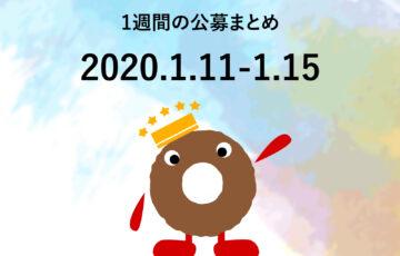 新着公募情報まとめ│20210111-0115