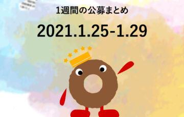新着公募情報まとめ│20210125-0129
