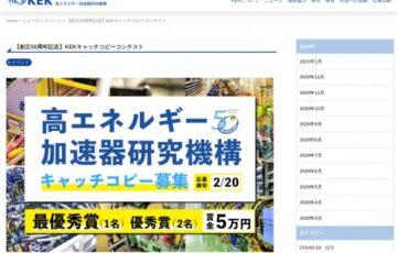 高エネルギー加速器研究機構(KEK)│50周年記念キャッチコピー募集 賞金5万円