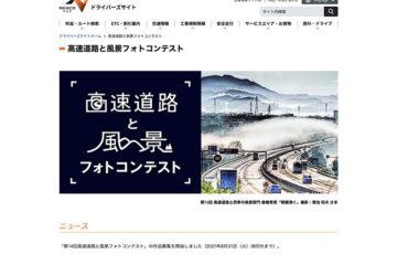 NEXCO中日本│「第14回 高速道路と風景 フォトコンテスト」作品募集[賞品 商品券10万円分]