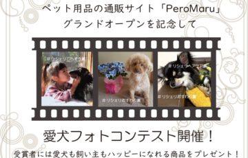 ペット用品オンラインショップ「PeroMaru」グランドオープン記念!愛犬フォトコンテスト
