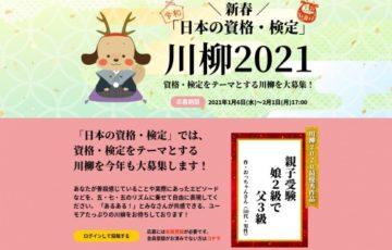 \ 新春 /「日本の資格・検定」川柳 2021[最優秀賞 現金3万円]
