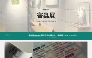 8thCAL Inc.│害蟲展 season2[賞金30万円 展示]