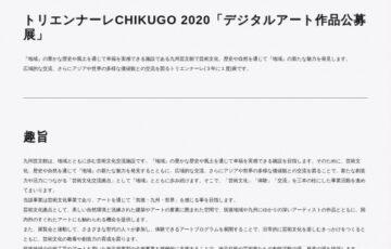 トリエンナーレCHIKUGO 2020「デジタルアート作品公募展」作品募集[賞金 30万円]