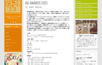 池袋アートギャザリング公募展 IAG AWARDS 2021 作品募集