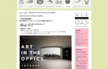 第14回 ART IN THE OFFICE 2021 作品プラン募集[賞金50万円 制作費10万円ほか]