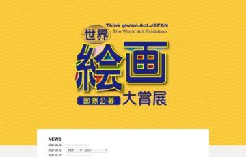 第17回 世界絵画大賞展 2021 作品募集[大賞賞金 50万円]