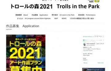 野外×アート×まちなか「トロールの森2021」作品募集[野外展示 公演]