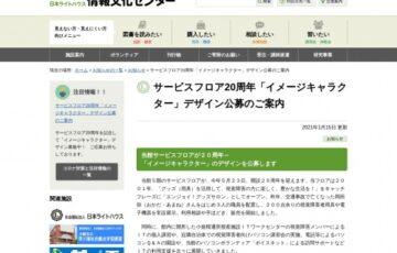 社会福祉法人 日本ライトハウス情報文化センター│サービスフロア開設20周年 イメージキャラクター デザイン公募