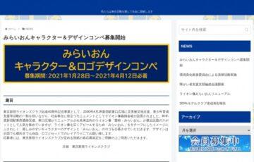 東京新宿ライオンズクラブ│みらいおんキャラクター&デザインコンペ[賞金 15万円]