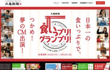 丸亀製麺│食いっプリ!グランプリ![賞品 丸亀製麺 新CM出演権]