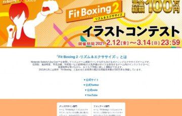 Fit Boxing 2 -リズム&エクササイズ- × pixiv イラストコンテスト[賞金 30万円]