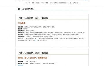 一般社団法人 日本詩人クラブ│第5回「新しい詩の声」作品募集[賞金3万円 表彰状]