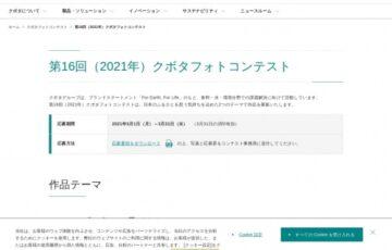 株式会社クボタ│第16回(2021年)クボタフォトコンテスト[賞金 20万円]